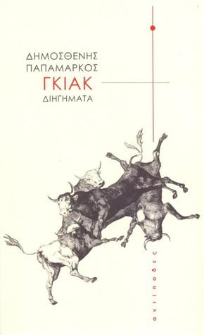 Γκιακ by Δημοσθένης Παπαμάρκος
