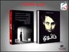 ذاتوى by محمد عصمت