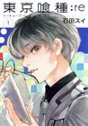 東京喰種トーキョーグール:re 1 [Tokyo Guru:re 1] (Tokyo Ghoul:re, #1)