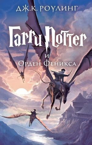 Гарри Поттер и Орден Феникса (Harry Potter #5)
