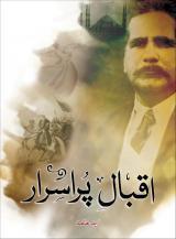 Iqbal Purisrar