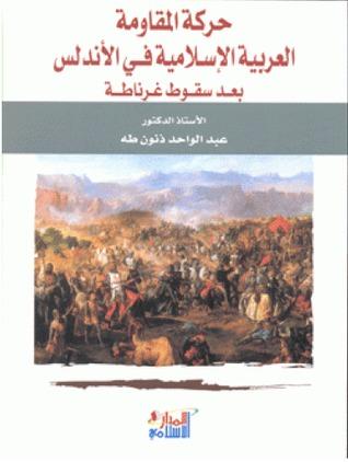 حركة المقاومة العربية الإسلامية في الأندلس بعد سقوط غرناطة