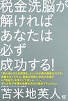zeikinsennouga tokereba anataha kanarazu seikousuru: dr tomabechi no datsusennoukyoushitsu