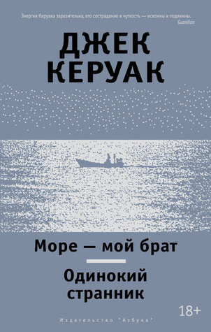 Море - мой брат. Одинокий странник