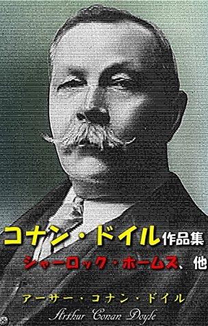 Conan Doyle Sakuhinshuu Sherlock Holmes Hoka