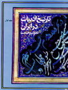 تاریخ ادبیات در ایران، جلد اول: از آغاز عهد اسلامی تا دوره سلجوقی