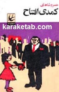 کمدی افتتاح