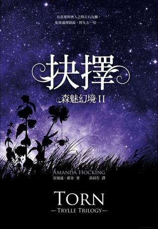 森魅幻境Ⅱ:抉擇 (Trylle, #2)