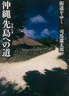 街道をゆく 6 沖縄・先島への道