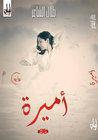 أميرة by طلال الشاعر