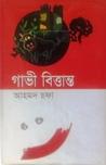 গাভী বিত্তান্ত