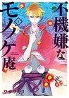 不機嫌なモノノケ庵 1 [Fukigen na Mononokean 1] (The Morose Mononokean, #1)