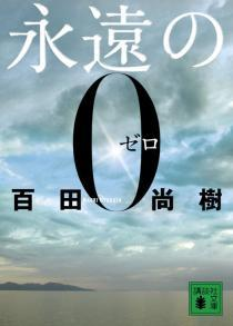 永遠の0 [Eien No Zero] by Naoki Hyakuta