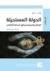 الدولة المستحيلة by Wael B. Hallaq