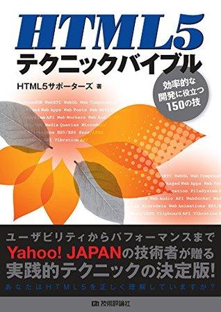 HTML5テクニックバイブル