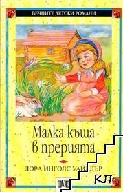 Малка къща в прерията (Вечните детски романи, #56)