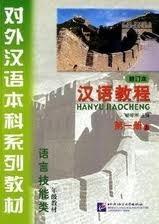 Hanyu Jiaocheng: Grade One V. 1
