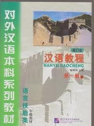 Hanyu Jiaocheng: Grade One V. 2