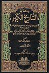 التاريخ الكبير by محمد بن إسماعيل البخاري