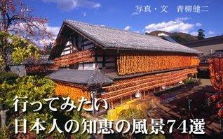 Landscape of Japanese Wisdom
