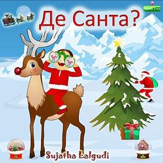 Children's books: Where is Santa? - A bilingual Ukrainian-English Christmas Picture book for Children: Bilingual Ukrainian book for children (Ages 2 - ... Edition (Ukrainian books for children 1)