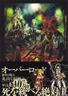 オーバーロード2 漆黒の戦士 (Overlord Light Novels, #2)