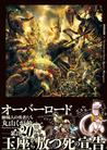 オーバーロード4 蜥蜴人の勇者たち (Overlord Light Novels, #4)