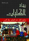 نشأة الكليات؛ معاهد العلم عند المسلمين وفي الغرب by George Makdisi