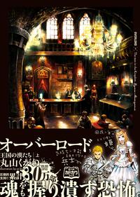 オーバーロード5 王国の漢たち [上] (Overlord Light Novels, #5)
