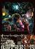 オーバーロード6 王国の漢たち[下] (Overlord Light Novels, #6)