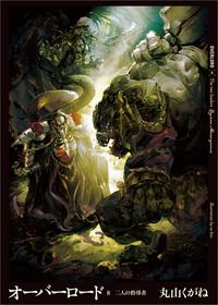 オーバーロード8 二人の指導者 (Overlord Light Novels, #8)