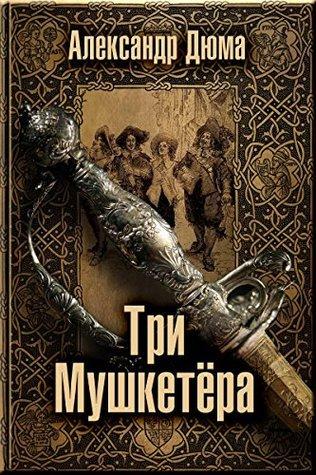 Три Мушкетёра (Собрание сочинений Александра Дюма Book 1)