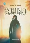 في بلاط الخليفة by محمد إبراهيم