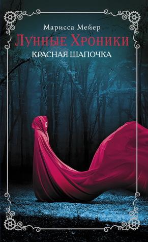 Красная шапочка (The Lunar Chronicles #2)