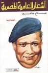أشعار العامية المصرية by صلاح جاهين