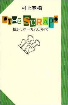 The scrap: 懐しの一九八〇年代