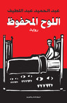 اللوح المحفوظ by عبد الحميد عبد اللطيف
