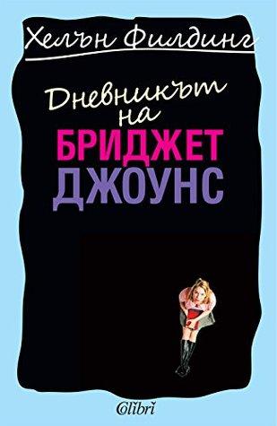 Дневникът на Бриджет Джоунс - Dnevnikat na Bridget Jones