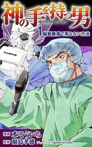 DrFukushimaTakanorikaminotewomotuotoko1noudoumyakuryuudeshinanaihouhou
