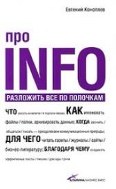 Про INFO: Разложить все по полочкам Descarga gratuita de los mejores libros para leer