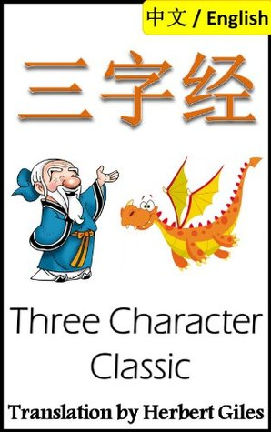 Three Character Classic: Bilingual Edition, English and Chinese: 三字经