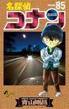 名探偵コナン 85 (Detective Conan, #85)