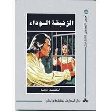 Ebook الزنبقة السوداء by Alexandre Dumas read!