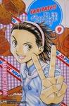 Yakitate!! Japan Vol. 9 by Takashi Hashiguchi