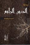 الدين الرابع by Ahmed Ibrahim