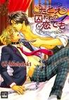 たとえ囚われの恋でも 1 [Tatoe Toraware no Koi demo 1]
