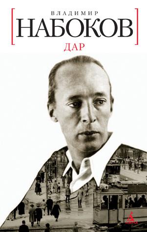 The Gift by Vladimir Nabokov 0ac9922a4af4
