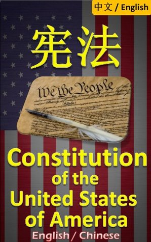 United States Constitution: Bilingual Edition, Chinese and English 美国宪法
