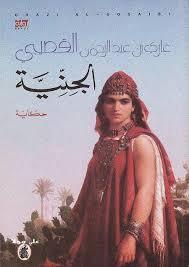 الجنية by غازي عبد الرحمن القصيبي
