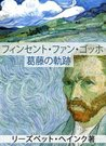 Vincent van Gogh: His Inner Struggle Secrets of Van Gogh